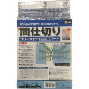 シート 簡易間仕切りシート(フリー) 2m×2m クリア ユタカ n-tools
