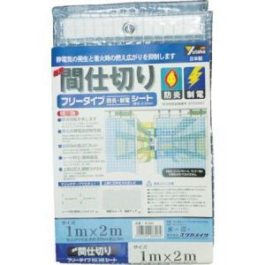 シート 簡易間仕切り防炎・制電 1m×2m クリア ユタカ B320-8200 n-tools