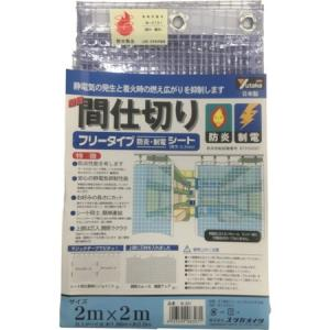 シート 簡易間仕切り防炎・制電 2m×2m クリア ユタカ B321-8200 n-tools