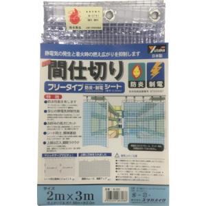 シート 簡易間仕切り防炎・制電 2m×3m クリア ユタカ B322-8200 n-tools