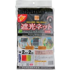 遮光ネット カーテンタイプ 遮光率65% 2m×2m 黒 Dio 231244-4406 n-tools
