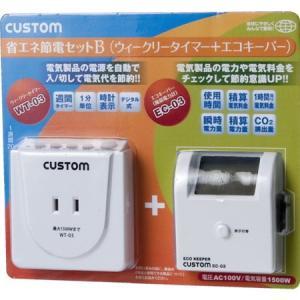 節電セットB カスタム SDS02B-2201 n-tools