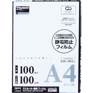 ラミネートフィルム A4 100μ (100枚入) TRUSCO トラスコ|n-tools