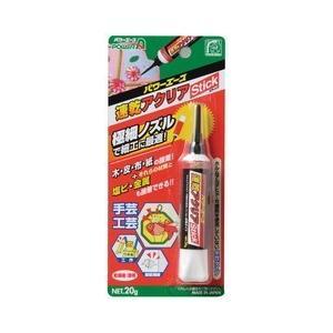 速乾アクリアスティック 20G アルテコ PW0547|n-tools