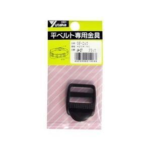平ベルト金具ラダ−ロック JA-27 ブラック A25×L40 ユタカメイク YM0246