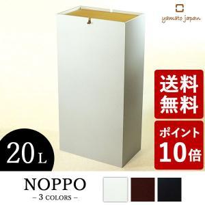 ヤマト工芸 NOPPO ダストボックス 20L 白色 YK08-106 yamato japan ホワイト|n-tools
