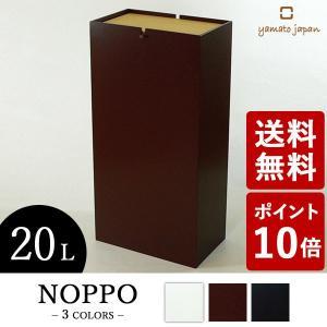 ヤマト工芸 NOPPO ダストボックス 20L 茶色 YK08-106 yamato japan ブラウン|n-tools