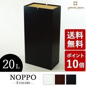 ヤマト工芸 NOPPO ダストボックス 20L 黒色 YK08-106 yamato japan ブラック|n-tools