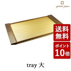 ヤマト工芸 4u tray 大トレー ナチュラルYK10-014 yamato japan|n-tools