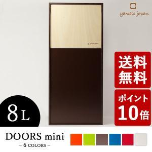 ヤマト工芸 DOORS mini ダストボックス 8L 茶色 YK12-105 yamato japan ブラウン|n-tools