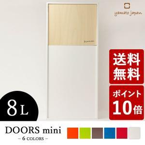 ヤマト工芸 DOORS mini ダストボックス 8L 白色 YK12-105 yamato japan ホワイト|n-tools