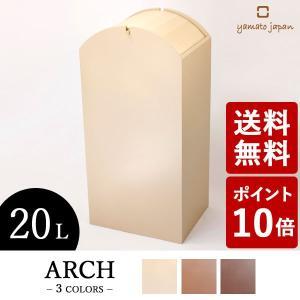 ヤマト工芸 arch ダストボックス 20L カフェオレブラウン YK12-107 yamato japan|n-tools