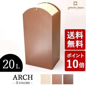 ヤマト工芸 arch ダストボックス 20L ライトブラウン YK12-107 yamato japan|n-tools