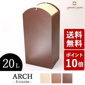 ヤマト工芸 arch ダストボックス 20L 焦茶色 YK12-107 yamato japan ダークブラウン|n-tools