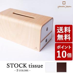 ヤマト工芸 STOCK tissue ティッシュケース マスク・小物ストッカー 白色 YK14-108 yamato japan ホワイト|n-tools