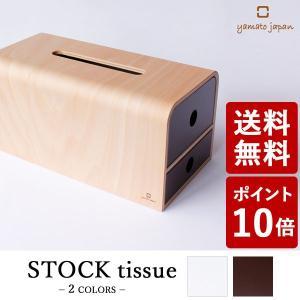 ヤマト工芸 STOCK tissue ティッシュケース マスク・小物ストッカー 茶色 YK14-108 yamato japan ブラウン|n-tools