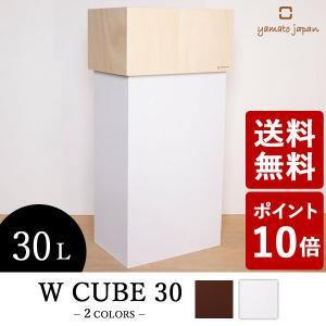 W CUBE 30 ダストボックス 30L 白 YK15-011 ヤマト工芸 yamato japan ダブルキューブ Wキューブ ホワイト|n-tools