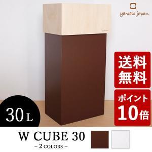 W CUBE 30 ダストボックス 30L 茶 YK15-011 ヤマト工芸 yamato japan ダブルキューブ Wキューブ ブラウン|n-tools