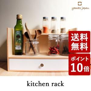 ヤマト工芸 4u kitchen rack 調味料ラックク ナチュラル YK16-113 yamato japan|n-tools