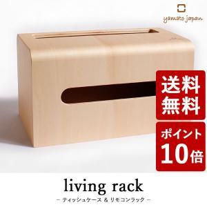 ヤマト工芸 living rack ティッシュケース リモコンラック ナチュラル YK16-115 yamato japan|n-tools