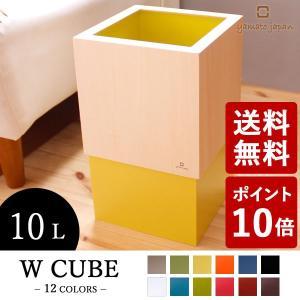 W CUBE ダストボックス 10L ハニーイエロー YK06-012 ヤマト工芸 yamato japan ダブルキューブ Wキューブ|n-tools