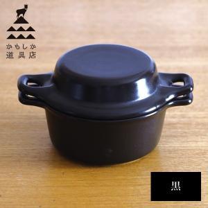 かもしか道具店 ココット 黒 山口陶器 n-tools
