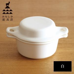 かもしか道具店 ココット 白 山口陶器 n-tools