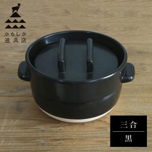 かもしか道具店 ごはんの鍋 三合炊き 黒 山口陶器|n-tools