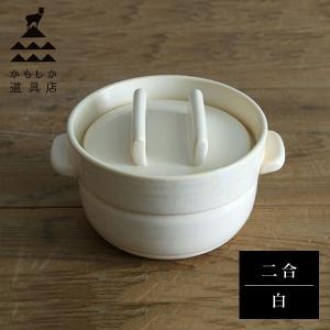 かもしか道具店 ごはんの鍋 二合炊き 白 山口陶器|n-tools