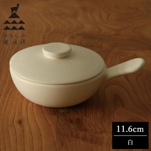 かもしか道具店 目玉焼き鍋  白 山口陶器|n-tools