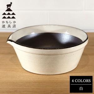 かもしか道具店 すりバチ 大きめ 白 山口陶器|n-tools