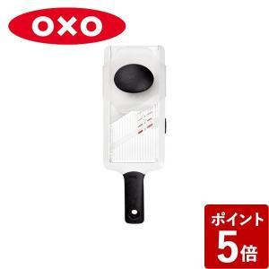 オクソー 野菜 ハンディスライサー 1119100 OXO|n-tools
