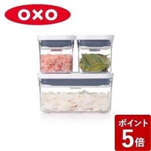 オクソー 保存容器 ポップコンテナ2 スターターセット 11241300 OXO