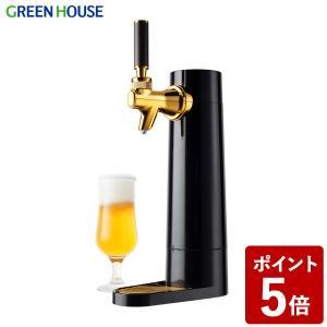 スタンドビールサーバー ブラック GH-BEERO-BK グリーンハウス n-tools