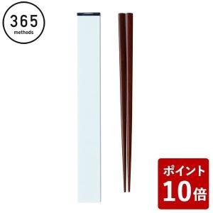 365 methods 箸箱セット 18cm ホワイト|n-tools