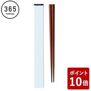 365 methods 箸箱セット 21cm ホワイト|n-tools