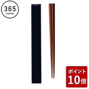 365 methods 箸箱セット 18cm ブラック|n-tools
