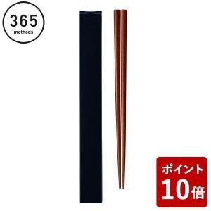 365 methods 箸箱セット 21cm ブラック|n-tools