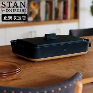 STAN. ホットプレート ブラック EAFA10-BA 象印マホービン|n-tools