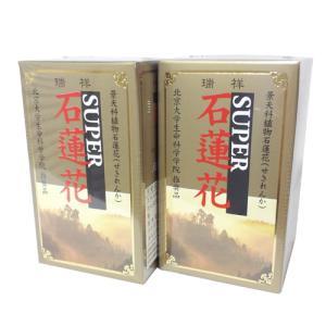 ナカトミ スーパー石蓮花 180粒×2箱 n-yakuhin