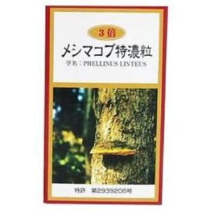 チハヤ メシマコブ特濃粒 360粒 n-yakuhin