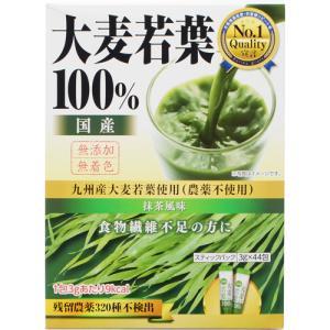 新日配薬品 芙蓉薬品 九州産大麦若葉100% 粉末 抹茶風味 3g×44包入|n-yakuhin