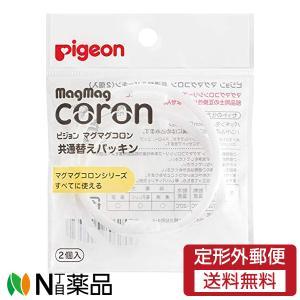 【定形外郵便】ピジョン マグマグコロン 共通替パッキン 2個入 n-yakuhin