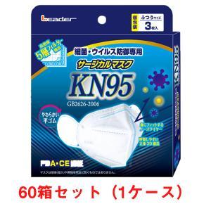 日進医療器 リーダー サージカルマスク KN95 (3枚入)×60箱(1ケース)【FDA・CE認証】不織布・立体5層構造|n-yakuhin
