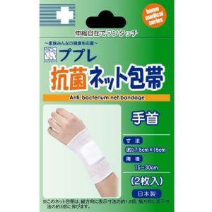 【定形外郵便】日進医療器 ププレ 抗菌ネット包帯 手首用 2枚入|n-yakuhin