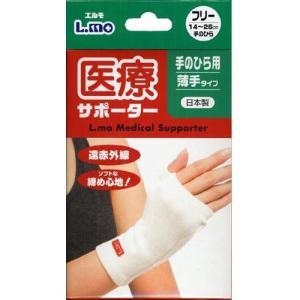 【定形外郵便】日進医療器  エルモ(L.mo)  医療サポーター 薄手 手のひら用 フリーサイズ 1枚入 <日本製>|n-yakuhin