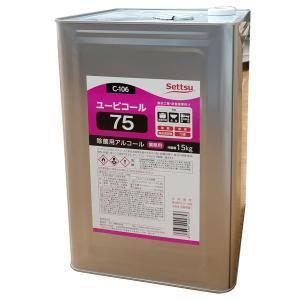 アルコール製剤 ユービコール 75 15kg 一斗缶<br>(攝津製油 業務用 食品添加物 エタノール製剤 アルコール 除菌 ウイルス対策  75% 日本製|n-yakuhin