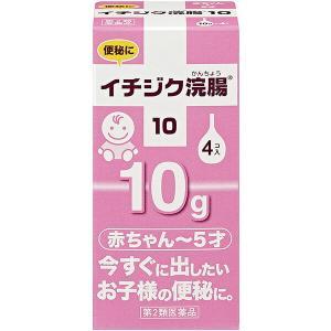【第2類医薬品】イチジク製薬 イチジク浣腸10[10g×4個入] <乳幼児・赤ちゃん〜5才用。あかちゃん・子どもの便秘に>|n-yakuhin