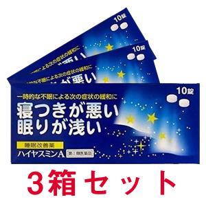 【指定第2類医薬品】 【定形外郵便】 ハイヤスミンA 30錠(10錠×3個)|n-yakuhin