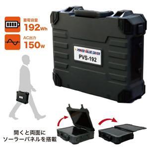 日本プロフィックス・エンジニアリング PVS-192【ソーラーパネル充電機能】(ポータブルバッテリー リチウムイオンバッテリー ポータブル蓄電池 BCP対策) n-yakuhin